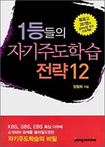 1등들의 자기주도학습 전략12
