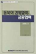 동북아 경제협력 - 금융협력