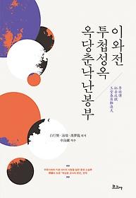 이와전 / 투첩성옥 / 옥당춘낙난봉부
