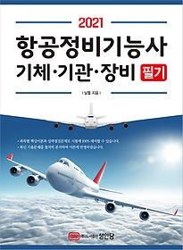 2021 항공정비기능사 기체 기관 장비 필기