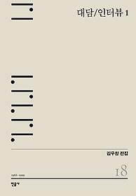 김우창 전집 18 - 대담/인터뷰 1