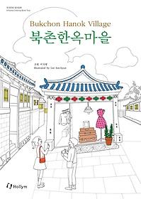 "<font title=""북촌한옥마을 컬러링북 Bukchon Hanok Village Coloring Book"">북촌한옥마을 컬러링북 Bukchon Hanok Vill...</font>"