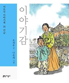 이야기감 (큰글자책)
