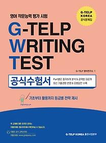 G-TELP Writing Test 공식 수험서