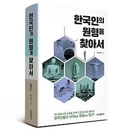 한국인의 원형을 찾아서