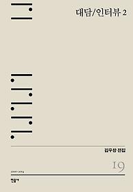 김우창 전집 19 - 대담/인터뷰 2