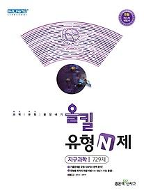 올킬 유형N제 고등 지구과학 1 (2020)