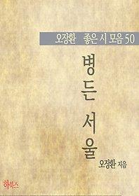 병든 서울(오장환 좋은 시 모음 50)