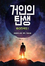 [90일 대여] 거인의 탄생 2