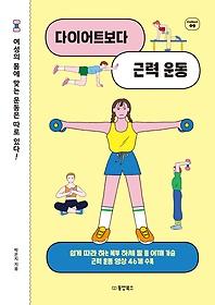 다이어트보다 근력 운동 - 여성의 몸에 맞는 운동은 따로 있다! (Collect 09) 책표지