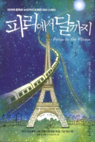 파리에서 달까지 : 파리에 중독된 뉴요커의 유쾌한 파리 스케치