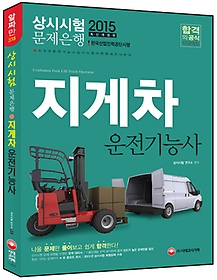 지게차 운전기능사 상시시험 문제은행 (2015)