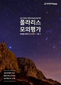 """<font title=""""2021 폴라리스 모의평가 - 지구과학 1 시즌 1 (2020)"""">2021 폴라리스 모의평가 - 지구과학 1 시즌...</font>"""