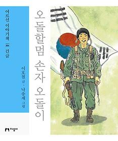 오돌할멈 손자 오돌이 (큰글자책)