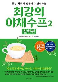 최강의 야채 수프 2 - 실천편