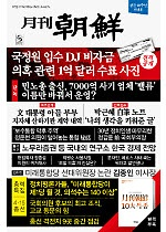 "<font title=""월간조선 : 1년 정기구독 (사은품 + 특별할인)"">월간조선 : 1년 정기구독 (사은품 + 특별할...</font>"