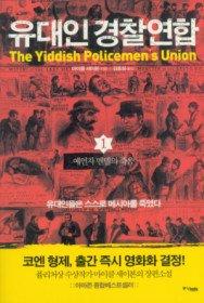 유대인 경찰연합 1