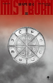 미스트본 1부 - 마지막 제국 3