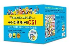 어린이 과학 형사대 CSI 1~25권 세트