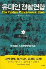 유대인 경찰연합 2