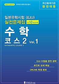 "<font title=""일본유학시험(EJU) 실전 문제집 수학 코스 2 Vol.1"">일본유학시험(EJU) 실전 문제집 수학 코스 ...</font>"