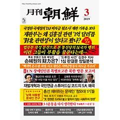 월간조선 (월간/2년 정기구독) + [사은품]
