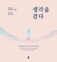 생각을 걷다 : 인문학자 김경집이 건네는 18가지 삶의 문답
