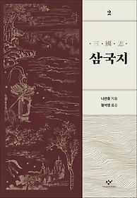 황석영 삼국지 2