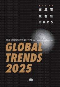 글로벌 트렌드 GLOBAL TRENDS 2025