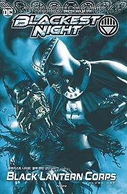 블랙키스트 나이트 - 블랙 랜턴 군단 1