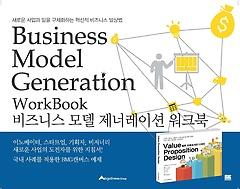 비즈니스 모델 제너레이션 워크북