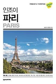 인조이 파리 (2020)