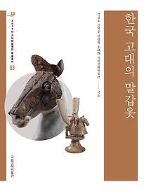 한국 고대의 말갑옷