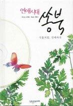 연애시대 쏭북 - 식물처럼, 연애하라 -CD없음-초판
