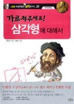 가르쳐주세요! 삼각형에 대해서