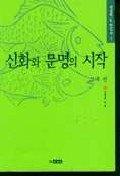 상상하는 한국사 1 - 신화와 문명의 시작