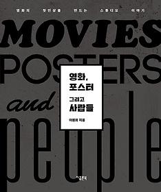 영화, 포스터 그리고 사람들  = Movies posters and people  : 영화의 첫인상을 만드는 스튜디오 이야기