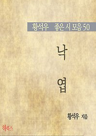 낙엽(황석우 좋은 시 모음50)