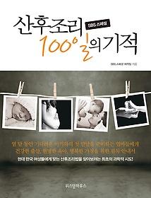 (SBS 스페셜) 산후조리 100일의 기적