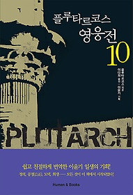플루타르코스 영웅전 10