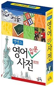 엣센스 영어 입문 사전