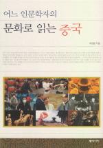 어느 인문학자의 문화로 읽는 중국