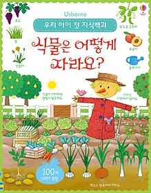 "<font title=""우리 아이 첫 지식백과 - 식물은 어떻게 자라요?"">우리 아이 첫 지식백과 - 식물은 어떻게 자...</font>"