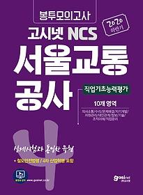 2020 하반기 고시넷 서울교통공사 NCS 봉투모의고사