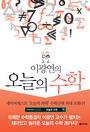 이광연의 오늘의 수학▼/동아시아[1-320002]