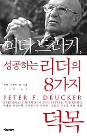 피터드러커, 성공하는 리더의 8가지 덕목