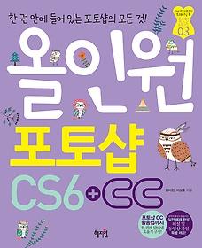 올인원 포토샵 CS6+CC : 한 권 안에 들어 있는 포토샵의 모든 것