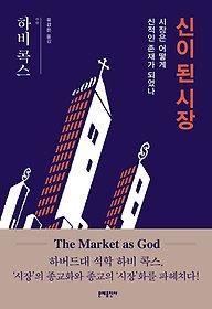 [90일 대여] 신이 된 시장