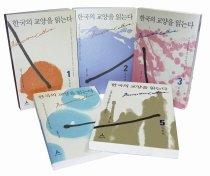 한국의 교양을 읽는다 세트