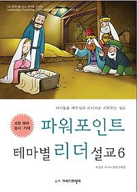 파워포인트 테마별 리더설교 6 - 감사 기대